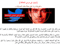 ISIS THREATENS TO KILL TWITTER FOUNDER FOR BLOCKING ACCOUNTS!